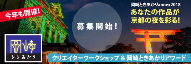 京都岡崎のプロジェクションマッピング大会
