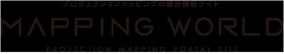 プロジェクションマッピングの総合情報サイト MAPPING WORLD Prokection Mapping portal site